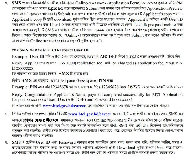 BTCL Job SMS Application