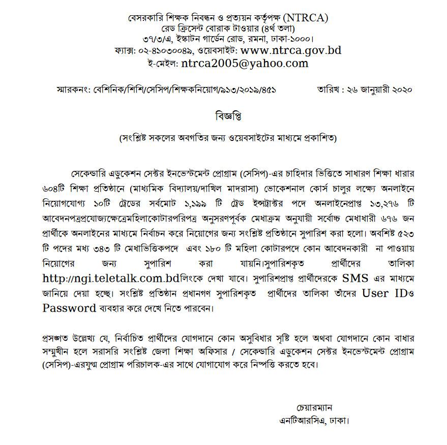 NTRCA notice update
